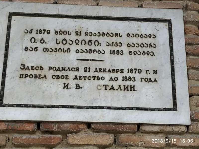 5D Gori miasto Stalina-800